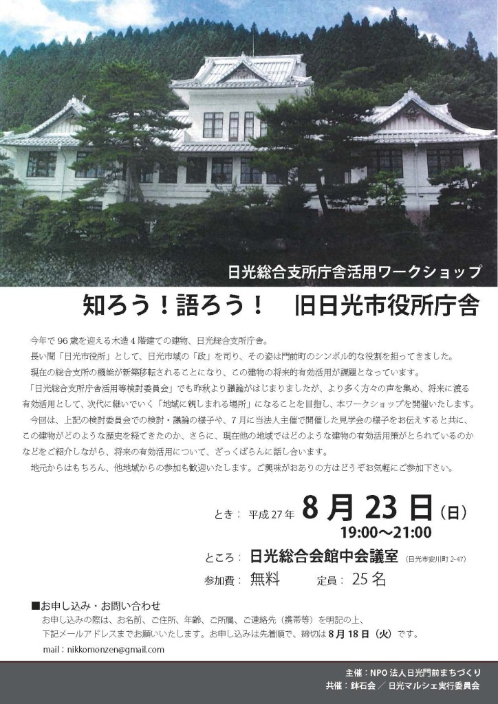 日光総合支所庁舎活用ワークショップチラシ