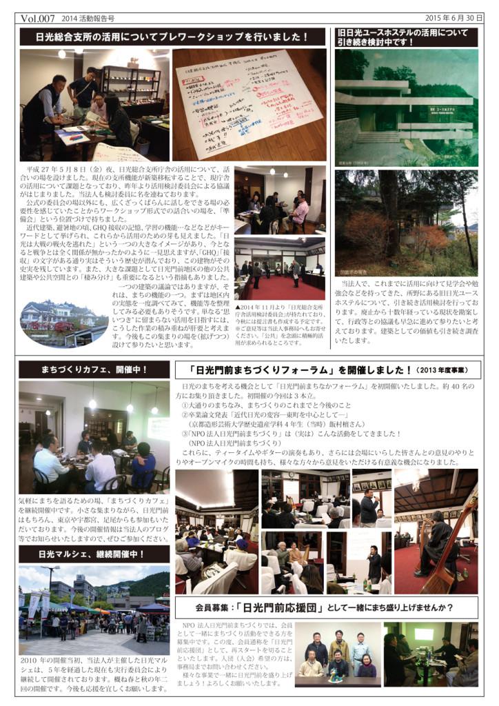 日光門前まちづくりかわら版2014報告(裏)ov-2d