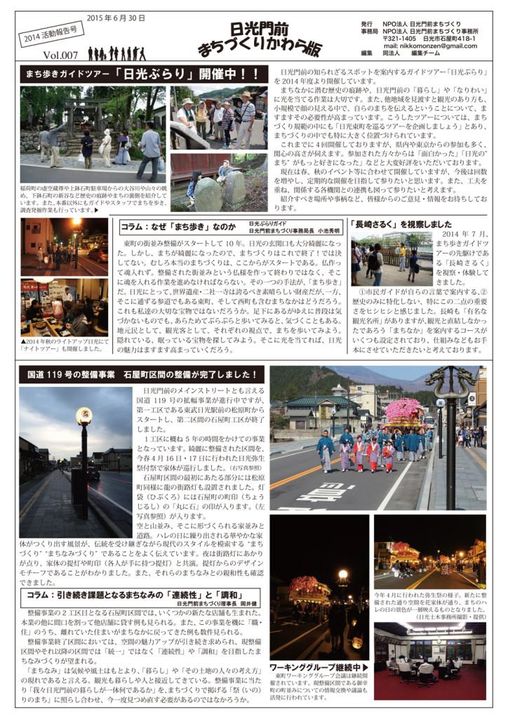 日光門前まちづくりかわら版2014報告ov-2c