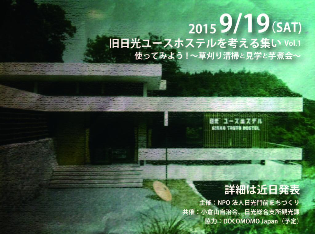 旧日光YH2015秋5-01