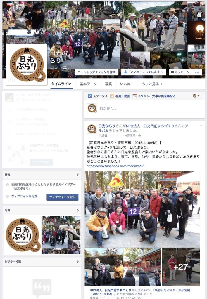 日光ぶらりFacebookページ宣伝-01