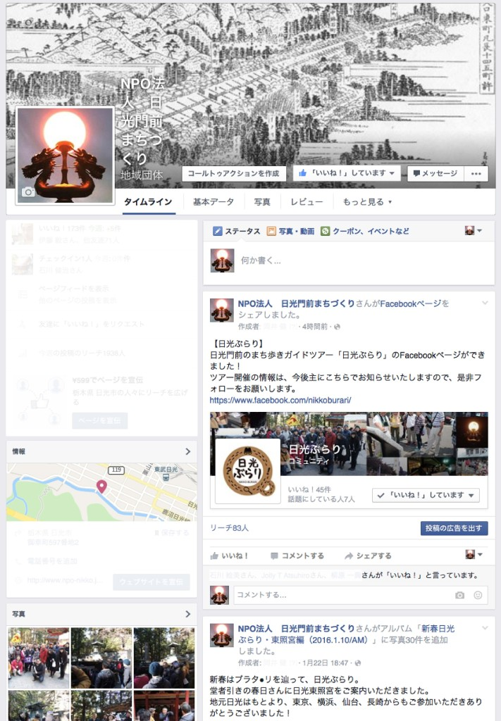 NPO日光門前Facebookページ宣伝-01