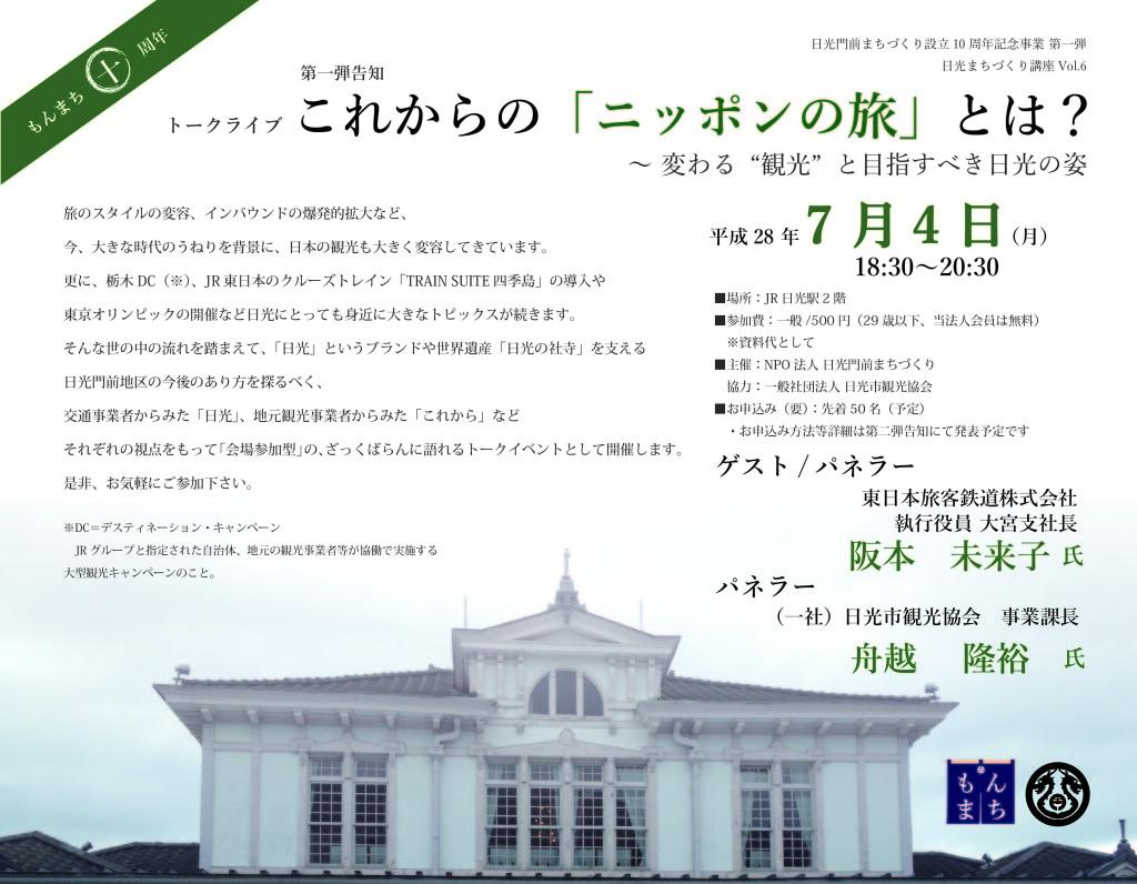 日光まちづくり講座Vol.6チラシ2-01
